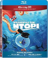 ΨΑΧΝΟΝΤΑΣ ΤΗΝ ΝΤΟΡΙ 3D SUPERSET (3D+2D BLU-RAY) ταινίες dvd   blu ray   παιδικό