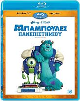 mpampoyles panepistimioy 3d superset 3d 2d blu ray photo