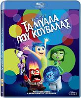 ta myala poy koybalas blu ray photo