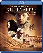 xintalgko kalpazontas stin erimo blu ray photo