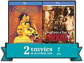 crouching tiger hidden dragon once upon a time in mexico blu ray photo