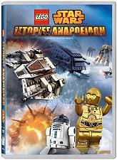 lego star wars istories androeidon vol2 dvd photo