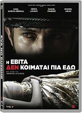 i ebita den koimatai pia edo dvd photo