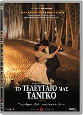 to teleytaio mas tangko dvd photo