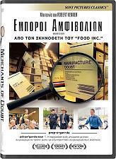 emporoi amfibolion dvd photo