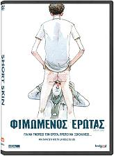fimomenos erotas dvd photo