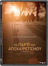 to parti toy apoxairetismoy dvd photo