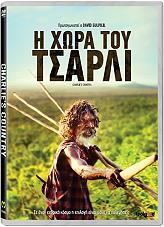 i xora toy tsarli dvd photo