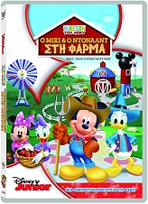 i lesxi toy miky o miky kai o ntonalt sti farma toys dvd photo