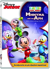 i lesxi toy miky minyma apo ton ari dvd photo