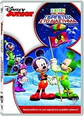 Η ΛΕΣΧΗ ΤΟΥ ΜΙΚΥ: ΠΕΡΙΠΕΤΕΙΑ ΣΤΟ ΔΙΑΣΤΗΜΑ (DVD) ταινίες dvd   blu ray   κινούμενα σχέδια