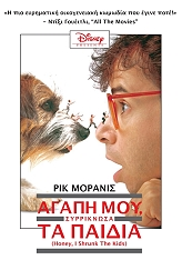 agapi moy syrriknosa ta paidia dvd photo