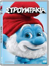 ta stroymfakia dvd photo