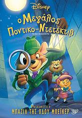 o megalos pontiko ntetektib dvd photo