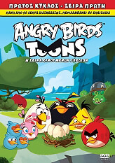 65373a8c50 online αγορές angry birds επιτραπεζιο τιμη jumbo