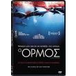 o ormos special edition dvd the cove special edition dvd photo