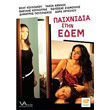 paixnidia stin edem dvd photo