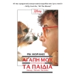 agapi moy syrriknosa ta paidia dvd honey i shrunk the kids dvd photo