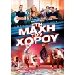 sti maxi toy xoroy dvd battle of the year the dream team dvd photo