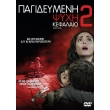 pagideymeni psyxi kefalaio 2 dvd insidious chapter 2 dvd photo