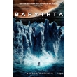 barytita dvd europa report dvd photo