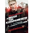 i maxi ton kataramenon dvd battle of the damned dvd photo