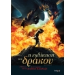 i ekdikisi toy drakoy dvd paladin dawn of the dragon slayer dvd photo