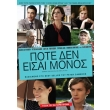 pote den eisai monos dvd someday this pain will be useful to you dvd photo