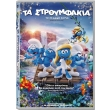 ta stroymfakia to xameno xorio dvd smurfs the lost village photo