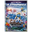 ta stroymfakia to xameno xorio dvd blu ray combo smurfs the lost village photo