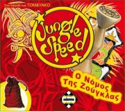 jungle speed photo