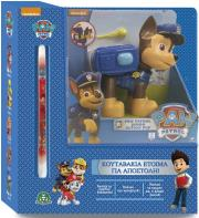 paw patrol jumbo action pack chase lampada photo