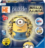 mpala lampa trela minions photo