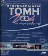 egkyklopaideia tomi 2004 photo