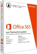 microsoft office 365 personal 1 pc mac 1 year gr mcafee antivirus plus 1y photo