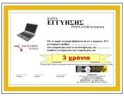 epektasi eggyisis innovator notebook l206r sta tria eti photo